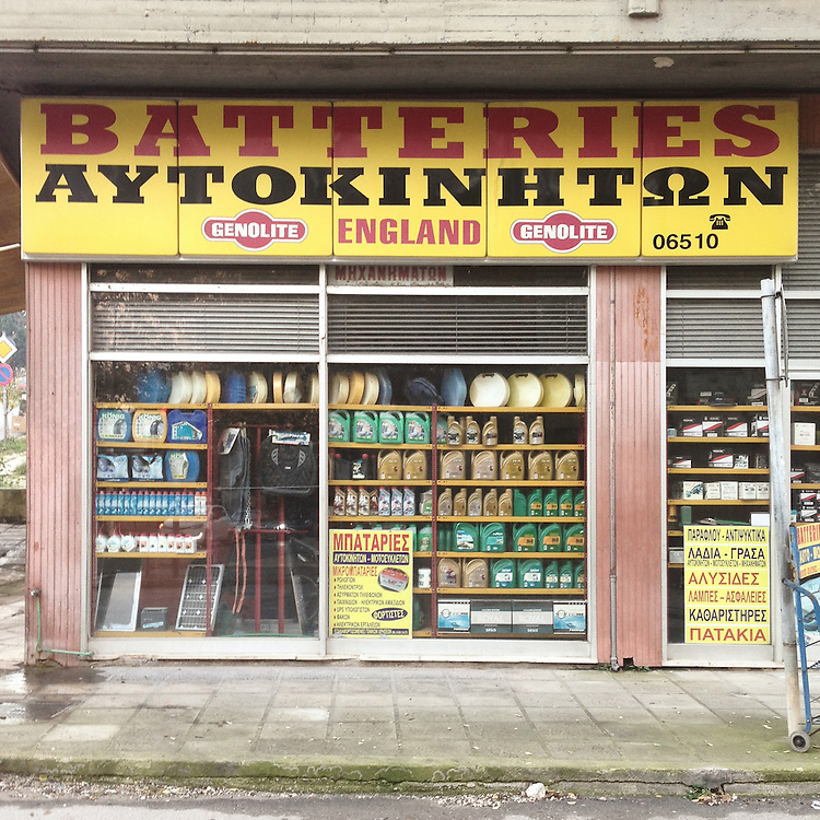 An open shop selling car batteries in Dimoulitsa Patatouka Str, Ioannina.