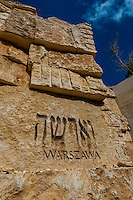 The Valley of Communities, Yad Vashem, the Holocaust Martyrs' and Heroes' Remembrance Authority, Jerusalem, Israel. (The Valley is a massive 2.5 acre monument. The names of over 5,000 Jewish communities that were decimated by the Holocaust are engraved on 107 walls.)