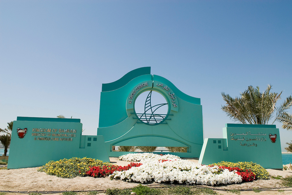 Bahrain - Manama City - Monument Al Ghous Corniche