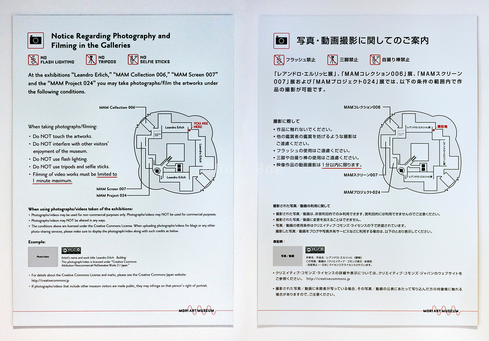 Notice regarding photographing at the Mori Museum Tokyo in English and Japanese