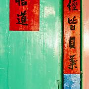 Door Detail. Fahua Temple, 100 Fahua street, Tainan City, Taiwan