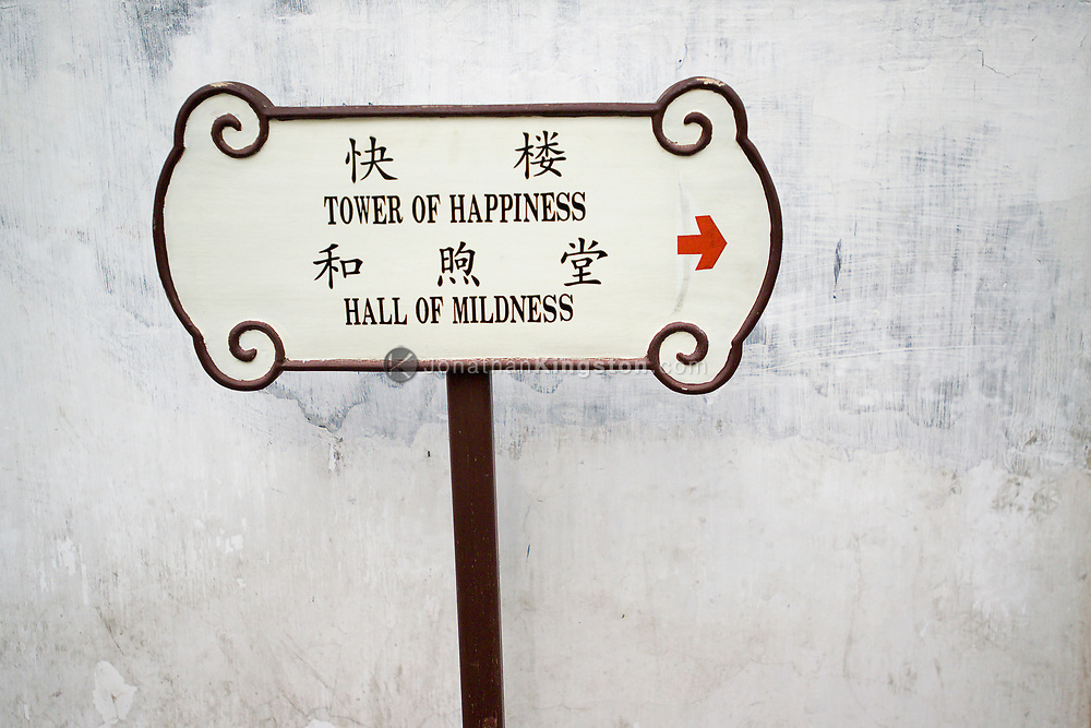 "A sign points to the ""Tower of Happiness"" and the ""Hall of Mildness"" in the Yuyuan Gardens, Shanghai, China.  Located in the center of the Old City of Shanghai, it is considered to be one of the four finest Chinese gardens.  The garden was reportedly first established in 1559.  It is not clear how closely today's garden resembles its earlier versions."