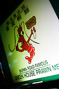 Sign for prawn mee at Greenhouse hawker center.