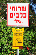 Israel, Negev desert, Omer, Public Playground Dog's toilet with a plastic bag dispenser to clean up