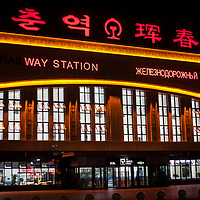 HUNCHUN, 09/12/2017:<br />  the train station in Hunchun with Chinese and Russian characters.