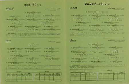 Interprovincial Railway Cup Football Cup Final,  17.03.1950, 03.17.1950, 17th March 1950, referee D O Ryan, Leinster1-07, Ulster 4-11, Leinster Football Team, K Smith, J Bell, P O'Brien, K McConnell, W Geraghty, W Goodison, C Hand, P Connell, J McDonnell, F Byrne, B Smyth, S White, W Kelly, N Rackard, P McDermott, T Murphy, S Brennan, O Freeney, J Cody, M Casey,  Ulster Football Team, J O'Hare, Comdt J J O'Reilley, M Moyna, P Smith, P J Duke, P O'Neill, S Quinn, S Gallagher, V Sherlock, A Tighe, M Higgins, H McKearney, K Armstrong, P Donohue, C Campbell, S Deignan, W McCorry, M McNaughton, P Brady, .Interprovincial Railway Cup Hurling Cup Final,  17.03.1950, 03.17.1950, 17th March 1950, referee M S O Flairbeartaig, Leinster 1-03, Munster 0-09, Leinster Hurling Team, T Fitzpatrick, S Cronin, P Hayden, M Marnell, J Murray, T Byrne, R Rackard, J Styles, W Walsh, A Dunne, A Herbert, J Langton, J Downey, N Rackard, W Reidy, D Forde, P Prendergast, S Thorphe, A Bergin, M Lyons, Munster Hurling Team, A Reddan, A Fleming, C Murphy, J Sadlier, P Stakelum, Capt V Baston, M Fuohy, P Shanahan, S Bannon, J Kennedy, M Ryan, S Kenny, M O'Riordan, W McAllister, C Ring, P Fitzgerald, T Doyle, J O'Riordan, Dr R Stokes, M Haydes,