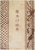 Yushu Ingashu Brilliant Pictures 1921