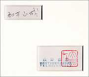 Asano Kiichi<br /> 1914 - 1993<br /> <br /> Sample of Asano's vintage print verso views with stamps and inscriptions by the artist.<br /> <br /> Sakura-do Collection.<br /> <br /> <br /> <br /> <br /> <br /> <br /> <br /> <br /> <br /> <br /> <br /> <br /> <br /> <br /> <br /> <br /> <br /> <br /> <br /> <br /> <br /> <br /> <br /> <br /> <br /> <br /> <br /> <br /> <br /> <br /> <br /> <br /> <br /> <br /> <br /> <br /> <br /> <br /> <br /> <br /> <br /> <br /> <br /> <br /> <br /> <br /> <br /> <br /> <br /> <br /> <br /> <br /> <br /> <br /> <br /> <br /> <br /> <br /> <br /> <br /> <br /> <br /> <br /> <br /> <br /> <br /> <br /> <br /> <br /> <br /> <br /> <br /> <br /> <br /> <br /> <br /> <br /> .