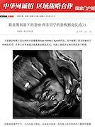 China.com Newspaper Tearsheet - Jean-Michel Clajot - Photojournalist