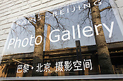 The Paris-Beijing Photo Gallery in the 798 art district in Beijing.