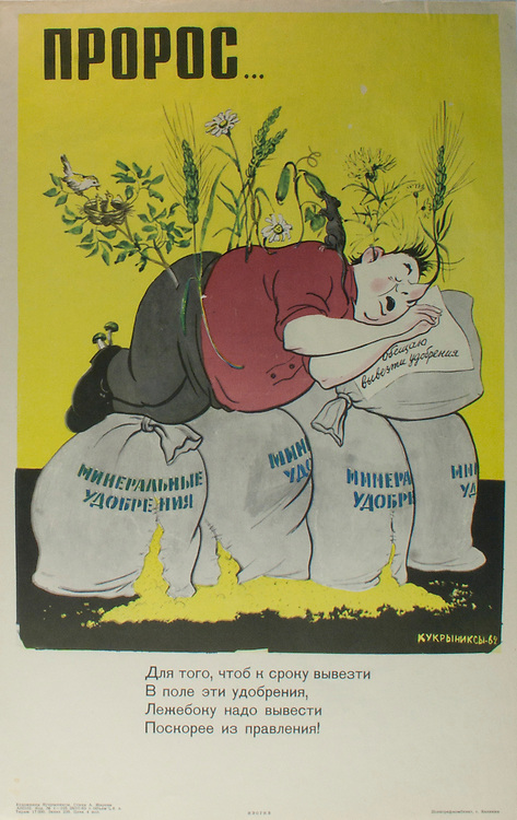 L3Loan98v5copy <br /> Artists: Kukryniks Brothers [the top Soviet satirical poster painters in the 1940s-1960s]<br /> <br /> THE ONE WHO IS GROWN THOUGH<br /> The verse at the bottom:<br /> The sooner you drive the lazy one out of the board, <br /> The sooner you will fertilize the fields.<br /> <br /> The man, a member of a collective farm administration board, lies on sacks of mineral fertilizer that he fails to deliver to the fields. Collective farm administrators frequently neglected the fields by not fertilizing them in time.