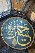 Detail of calligraphic pane panel at Hagia Sophia, Ayasofya Muzesi, mosque museum in Sultanahmet, Istanbul, Turkey