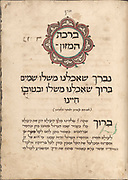 Birkat Hamazon (The Blessing of the Food), A page from an 18th century Jewish prayer book (Maḥzor or Sidur) printed in France in the 1700s marriage rites