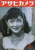 Asahi Camera: Mar. 1952