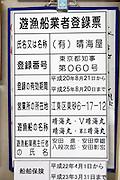 "The business registration hangs on the wall of the Yasuda family's ""Yakata-bune"" pleasure boat business Harumiya Co. in Tokyo, Japan on 30 August  2010. .Photographer: Robert Gilhooly"