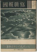 """Shashin Hokoku, 45 issues<br /> Published by Omiya Shashin Yohin Gaisha, 1930s<br /> <br /> Important publication concerning the origin of Japanese 35 mm cameras and the founding of Canon Camera Corporation.<br /> <br /> Shashin Hokoku was a small format monthly photo journal published by Omiya Shashin Yohin Gaisha (Omiya Camera and Accessory Shop Co., Ltd.) of Tokyo, which operated a chain of photographic retail stores in Tokyo, Osaka, Fukuoka, Taipei, Taiwan, and Darien, Shanghai and Nanking, China. Omiya is best known as the first exclusive retailer for Precision Optical Instruments Laboratory, the forerunner of Canon Camera and maker of Japan's first 35 mm rangefinder camera the """"Hansa Canon"""". Omiya regularly touted the Hansa in this journal. Printed in rotogravure, Shashin Hokoku was launched in 1929 and in circulation until 1941 with over 170 issues published. It seems to have ceased publication at the start of World War II. It regularly featured contributing  photographers from Japan and the Far East, as well as articles on photo technique, photo equipment and film, and darkroom printing. Each issue typically contained 18 to 20 pages. Every issue of Shashin Hokoku promoted the Canon Hansa camera, Japan's first 35 mm rangefinder camera within the magazine's photo gravure pages and text articles.<br /> <br /> Size:5 inches x 7 1/8 inches (122 mm x 182 mm).<br /> <br /> Condition:Overall most issues are in very good condition with just a very few having minor cover stains. <br /> <br /> <br /> <br /> <br /> <br /> <br /> <br /> <br /> <br /> <br /> <br /> <br /> <br /> <br /> <br /> <br /> <br /> <br /> <br /> <br /> <br /> <br /> <br /> <br /> <br /> <br /> <br /> <br /> <br /> <br /> <br /> <br /> <br /> <br /> <br /> <br /> <br /> <br /> ."""