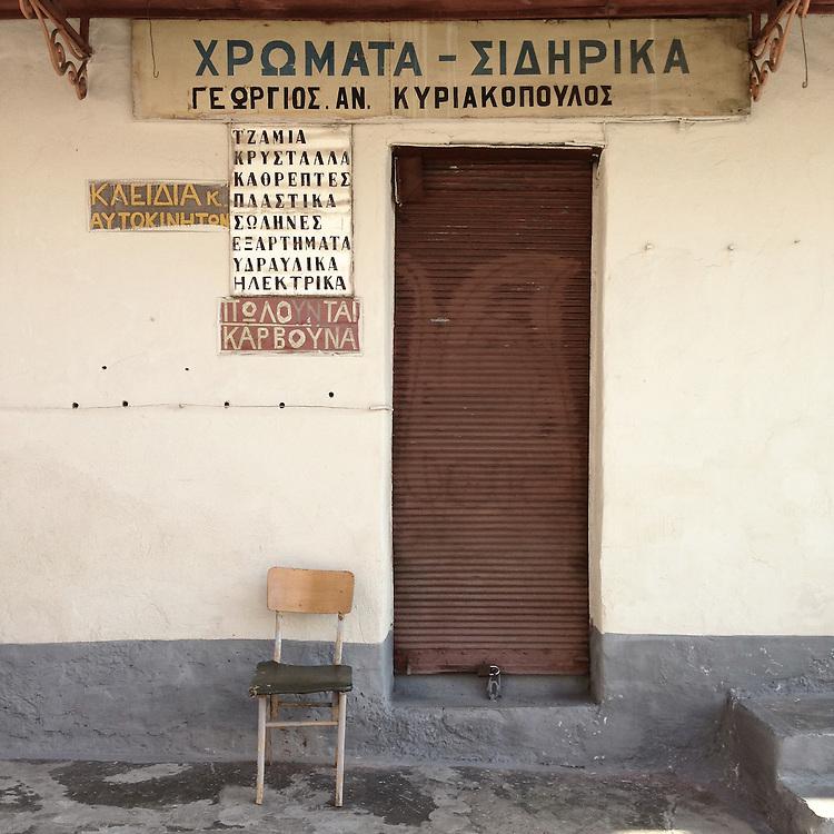 An old fashioned hardware shop in Palamidou Str, Thessaloniki