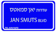 Street sign series. Streets in Tel Aviv, Israel in English and Hebrew Jan Smuts Boulevard