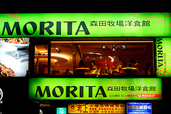 TAIWAN TAIPEI 4NOV07 - Bright neon advertising signs of the Morita Restaurant on ChongQuing South Road near Taipei Main Station, Taiwan...jre/Photo by Jiri Rezac..© Jiri Rezac 2007..Contact: +44 (0) 7050 110 417.Mobile:  +44 (0) 7801 337 683.Office:  +44 (0) 20 8968 9635..Email:   jiri@jirirezac.com.Web:    www.jirirezac.com..© All images Jiri Rezac 2007 - All rights reserved.
