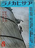 Asahi Camera: June 1936