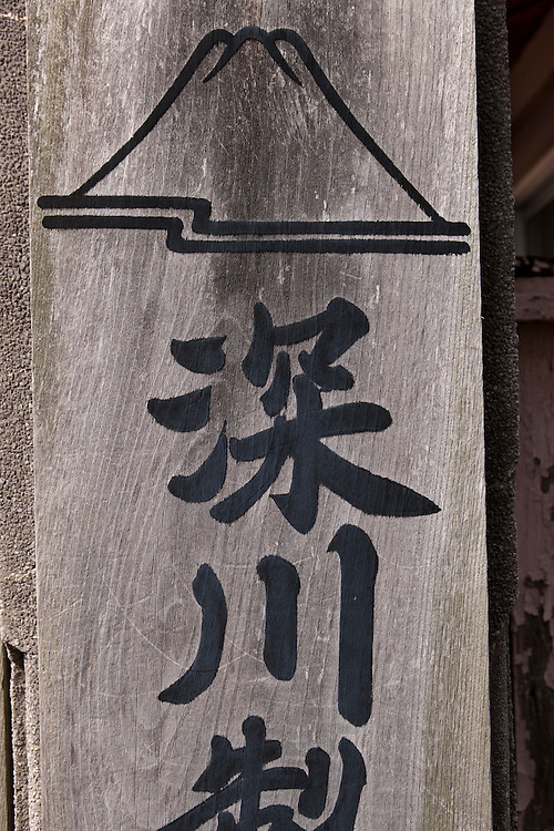 factory entrance of Japans Oldest porcelain company set up at the  end of the Feudal period.close up of Logo (mt fuji)