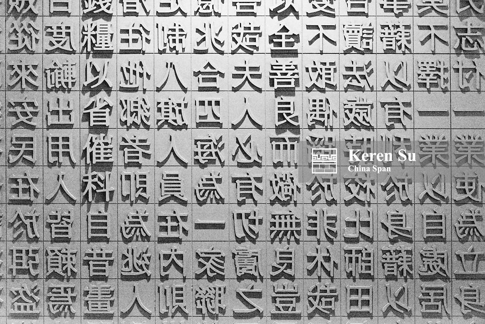 Traditional printing block, Museum of Chinese Imperial Examination, Nanjing, Jiangsu Province, China