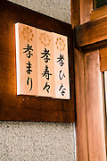 Geisha name plaques in Gion.