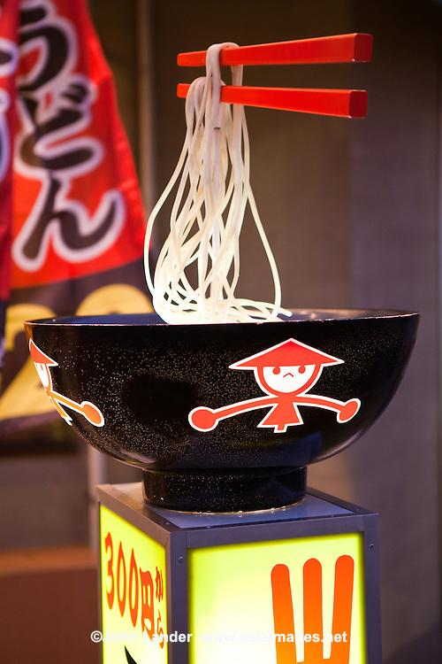 Udon shop with animated noodle display john lander for Asian cuisine lander