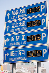 Modern electronic signs indication free car parking places in central Beijing China