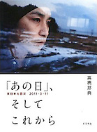 &quot;'That Day' then from Now&quot; Survivors of tsunami in Japan.<br />