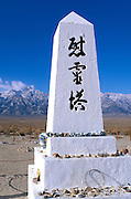 "Obelisk in the Manzanar Cemetery under Mt. Williamson (reads ""Monument to console the souls of the dead""), Owens Valley, Manzanar National Historic Site, California"