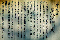 Japan Kyoto Tenryuji Temple wooden tablet covered with text close-up