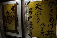 Tempura & udon restaurant window.  Hatagaya, Tokyo, Japan