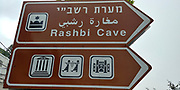 Israel, Upper Galilee, The Druze village of Peki'in, According to legend in this cave Rabbi Shimon Bar Yohai (Rashbi) hid during the Roman rule