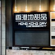 Hong Kong Day Dessert | Liteco Projects