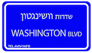 Street sign series. Streets in Tel Aviv, Israel in English and Hebrew Washington Boulevard