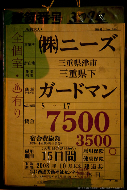 Sign on a car belonging to a company wanting to hire day laborers around 4:30 am, outside the Airin Labor Welfare Center in Airin.  The day payment for a cart-man job is 7500 yen and the contract is for 15 days..The old name of the area now called Airin, was untill 1966 Kamagasaki and many people still call it like that. .Kamagasaki (????) is an old place name for a part of Nishinari-ku in Osaka, Japan. Airin-chiku (???????) became the region's official name in May, 1966.Sections of four different towns: Nishinari-ku Taishi (??????), Haginochaya (?????), Sanou (???), North Hanazono (????) and Tengachaya (?????) are collectively known as the Kamagasaki region..Kamagasaki as a place name existed until 1922. Kamagasaki is known as Japan's largest slum, and has the largest day laborer concentration in the entire country. 30,000 people are estimated to live in every 2,000 meter radius within this region. An accurate count of occupants has never been produced, even in the national census, due to the large population of day laborers who lack permanent addresses..