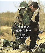 &quot;For Sons in the World&quot;<br />